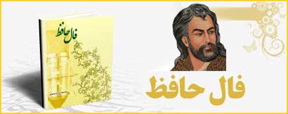 Fale Hafez Shirazi