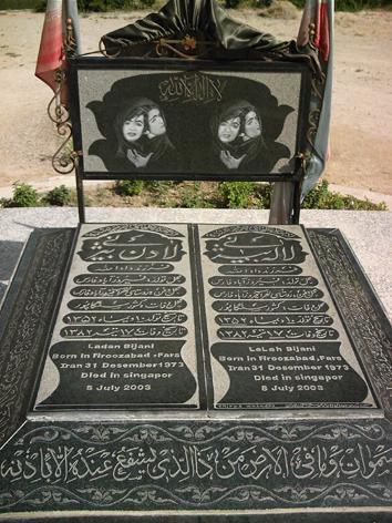 سنگ قبر لاله و لادن