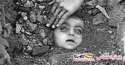 دفن کردن بچه