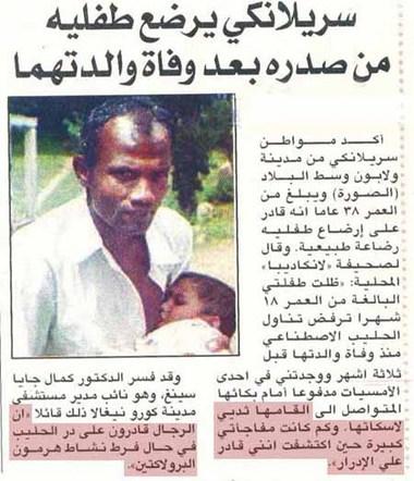 مردی پس از مرگ همسر از سینه خود به فرزندانش شیر داد