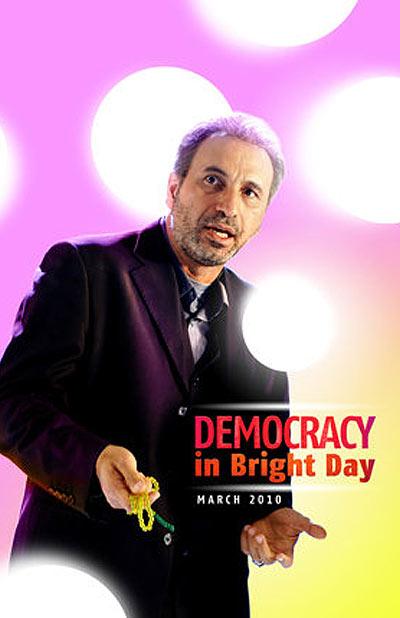 عکسهایی از فیلم دموکراسی تو روز روشن | www.PEN.mihanblog.com