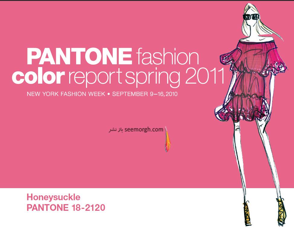 رنگ بهار سال 2011 انتخاب شد | www..CoM