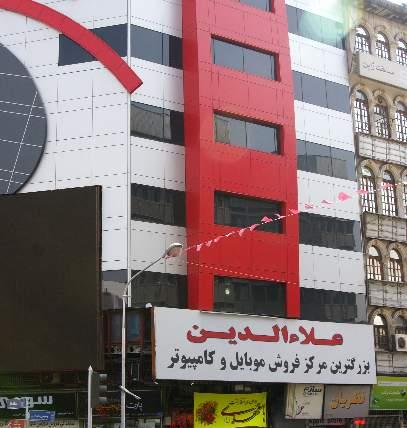 48580 927 غول های ثروتمند ایران / تصاویر