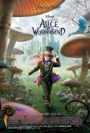 فیلم سه بعدی,فیلم تری دی,تماشای فیلم سه بعدی,تلویزیون سه بعدی,آلیس در سرزمین عجایب