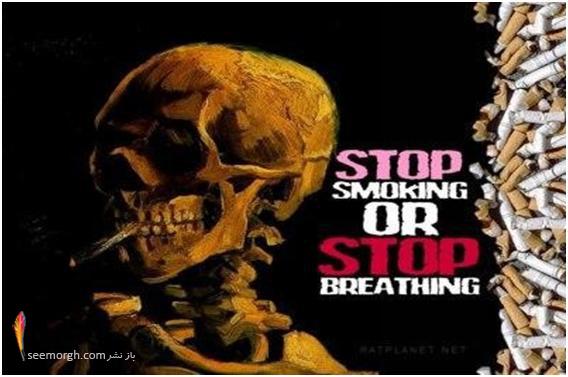 روز مبارزه با دخانیات