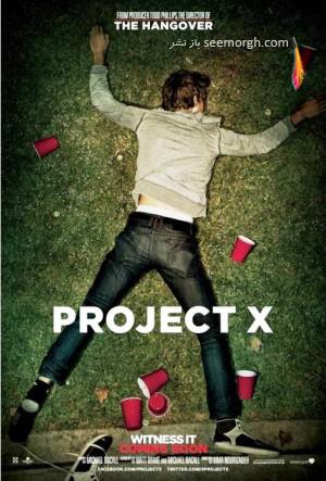 پروژه X