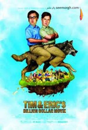 فیلم بیلیون دلاری تیم و اریک