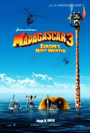 ماداگاسکار 3: تحت تعقیب در اروپا