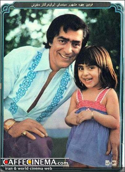 محمدعلی فردین و دخترش عاطفه