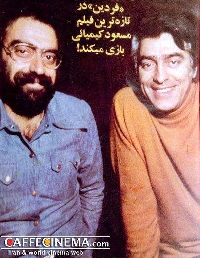 فردین در کنار مسعود کیمیایی