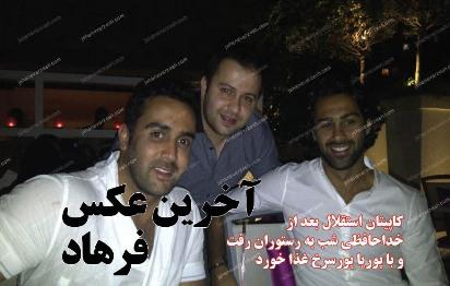 عکس+خداحافظی+مجیدی