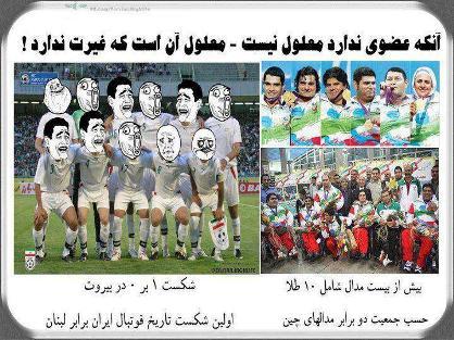 کاریکاتورهای کنایه آمیز در مقایسه فوتبالیست ها و کاروان پارالمپیک
