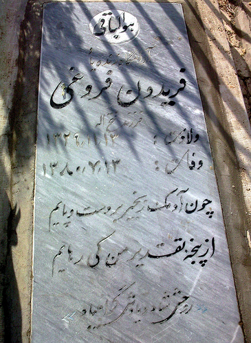آرامگاه فریدون فروغی در روستای قرقرک