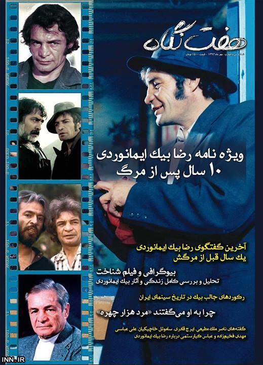 مرد هزار چهره سینمای ایران رضا بیک ایمانوردی