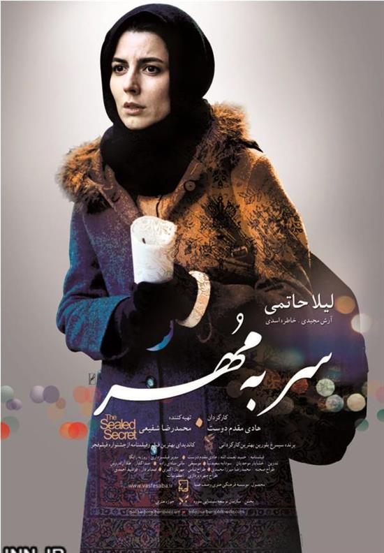 تعریف سعید حدادیان از بازی لیلا حاتمی در فیلم سر به مهر