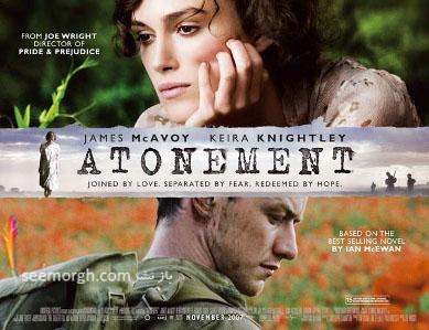 تاوان (Atonement)