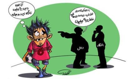 کاریکاتور دلالی در فوتبال