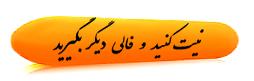 ای حافظ شیرازی! تو محرم هر رازی! تو را به خدا و به شاخ نباتت قسم می دهم که هر چه صلاح و مصلحت می بینی برایم آشکار و آرزوی مرا براورده سازی. برای شادی روح حافظ، صلوات یا فاتحه ای نثار نماییم!