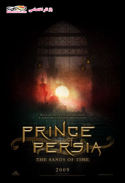 شاهزاده ایرانی