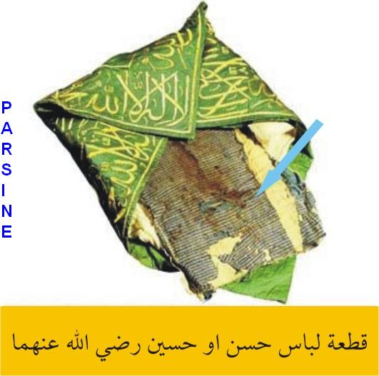 لباس امام حسین (ع)