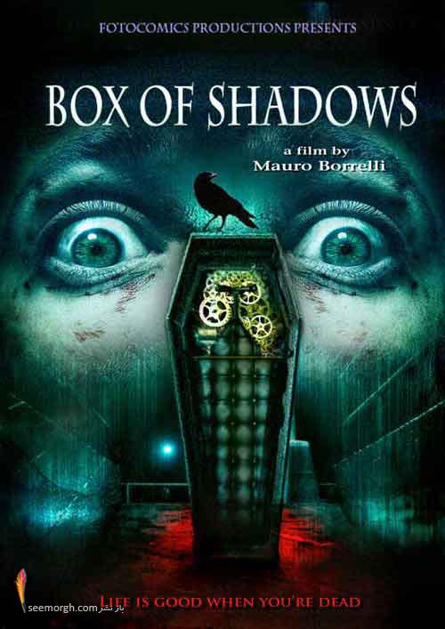 جعبه سایهها