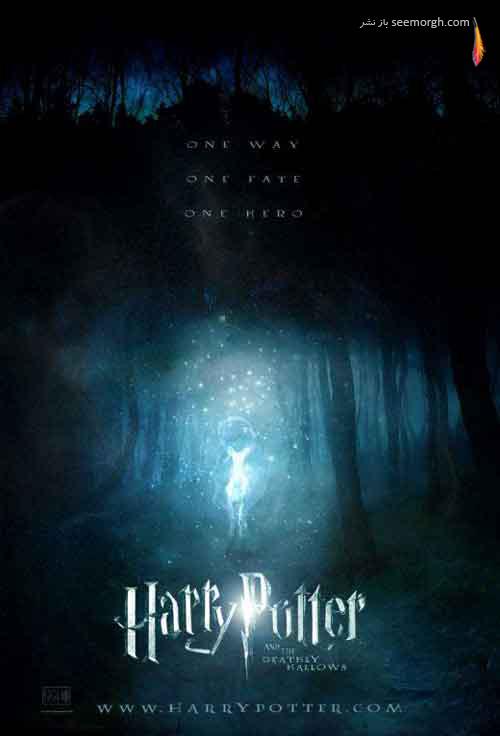 هری پاتر و هدیههای مرگ