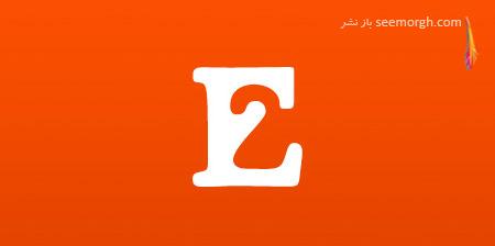 لوگوی سازمان مشاوره ای E2