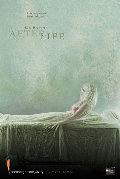پس از زندگی