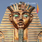 نفرین فرعون