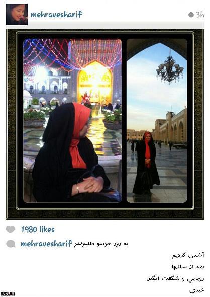 عکس+تلگرام+مهراوه+شریفی+نیا