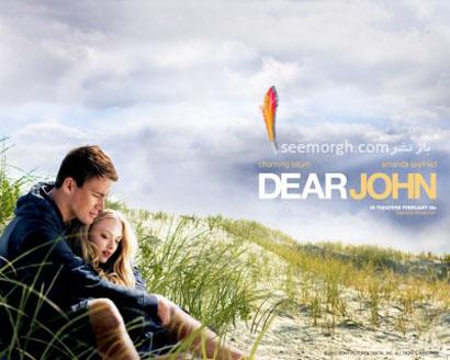 جان عزیز (Dear John)