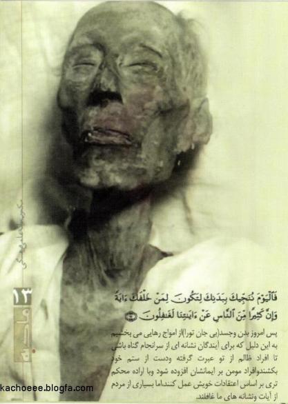 معجزه نهفته شده قرآن در پیکر بی جان فرعون