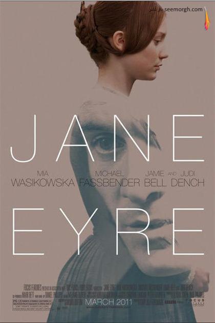 جین ایر