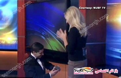 خواستگاری از خانم مجری در یک برنامه زنده!! + تصاویر TAFRIHI.com