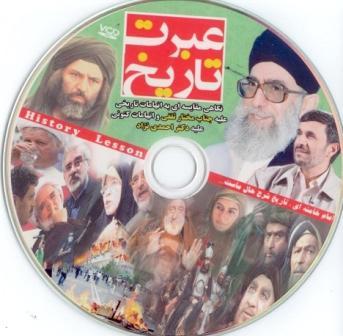 سی دی عبرت تاریخ - احمدی نژاد مختار شد